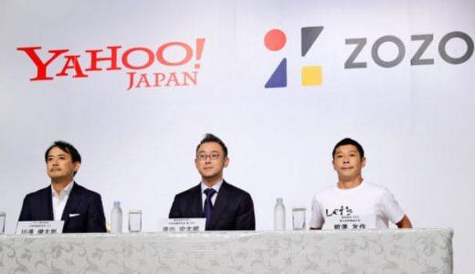 インターネット大手ヤフーが、アパレルECサイト大手ZOZOの買収を決めたと発表